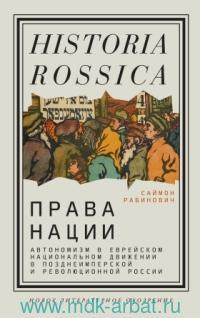 Права нации : автономизм в еврейском национальном движении в позднеимперской и революционной России