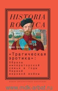 «Трагическая эротика»: образы императорской семьи в годы Первой мировой войны