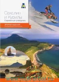 Сахалин и Курилы : современный путеводитель