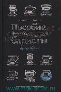 Пособие профессионального баристы : экспертное руководство по приготовлению эспрессо и кофе