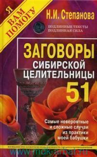 Заговоры сибирской целительницы. Вып.51