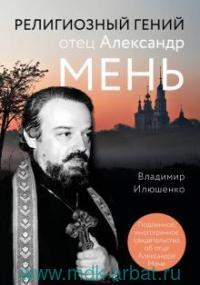 Религиозный гений. Отец Александр Мень