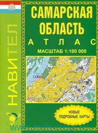 Самарская область : атлас : М 1:100 000. Новые подробные карты