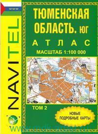 Тюменская область. Юг. Т.2 : атлас : М 1:100 000. Новые подробные карты