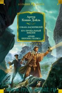 Собака Баскервилей ; Его прощальный поклон ; Архив Шерлока Холмса : роман, рассказы