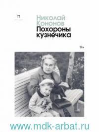 Похороны кузнечика : роман