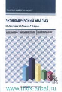 Экономический анализ : учебник для бакалавриата и магистратуры