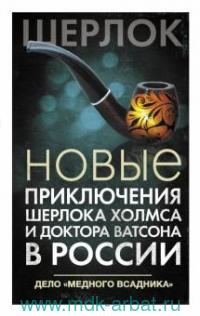 Новые приключения Шерлока Холмса и доктора Ватсона в России. Дело «Медного всадника» : сборник