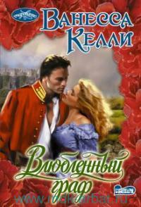 Влюбленный граф : роман