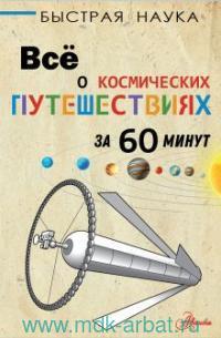 Всё о космических путешествиях за 60 минут