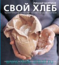 Свой хлеб : удивительное искусство и простое удовльствие