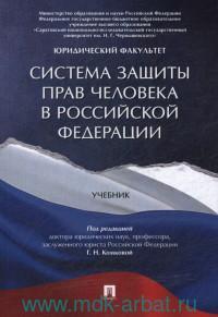 Система защиты прав человека в Российской Федерации : учебник