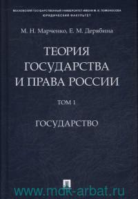 Теория государства и права России. В 2 т. Т.1. Государство : учебное пособие