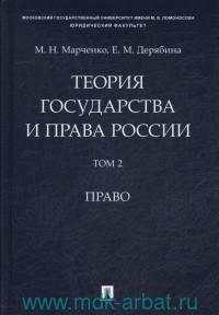 Теория государства и права России. В 2 т. Т.2. Право : учебное пособие