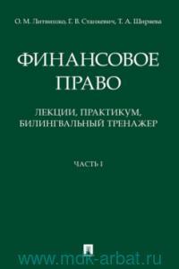 Финансовое право : лекции, парктикум, билингвальный тренажер. Ч.1