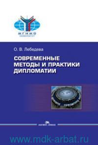 Современные методы и практики дипломатии : учебное пособие для студентов вузов