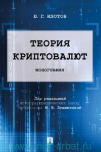 Теория криптовалют : монография