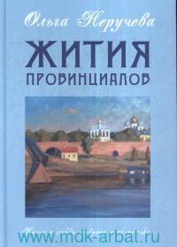 Жития провинциалов : книга о любви, доброте и не только...