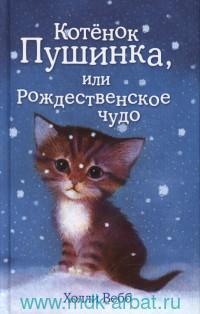 Котенок Пушинка, или Рождественское чудо : повесть