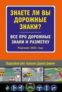 Знаете ли вы дорожные знаки? : Все про дорожные знаки и разметку : Редакция 2021 года