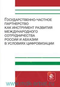 Государственно-частное партнерство как инструмент развития международного сотрудничества России и Абхазии в условиях цифровизации : монография