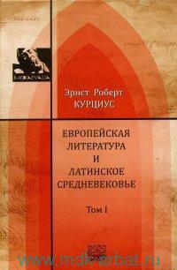 Европейская литература и латинское Средневековье : в 2 т.