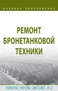 Ремонт бронетанковой техники : учебник