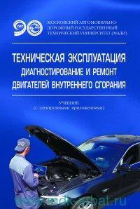 Техническая эксплуатация, диагностирование и ремонт двигателей внутреннего сгорания : учебник (с электронным приложением)