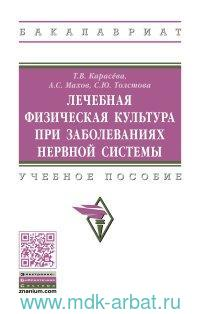Лечебная физическая культура при заболеваниях нервной системы : учебное пособие