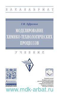 Моделирование химико-технологических процессов : учебник