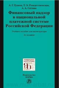 Финансовый надзор в национальной платежной системе Российской Федерации : учебное пособие для магистратуры