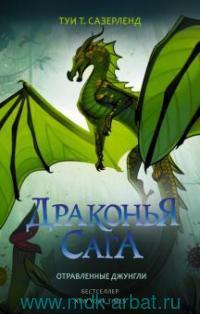 Драконья Сага. Отравленные джунгли : роман