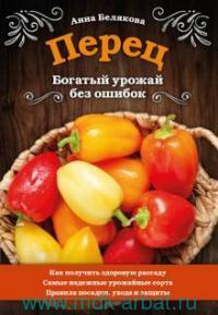 Перец : богатый урожай без ошибок