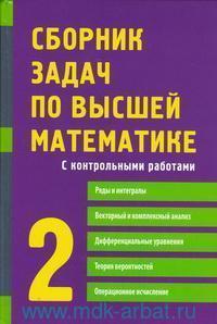 Сборник задач по высшей математике : с контрольными работами. Ч.2. Ряды и интегралы. Векторный и комплексный анализ. Дифференциальные уравнения. Теория вероятностей. Операционное исчисление