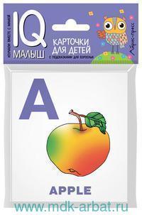 Алфавит = Alphabet. Part 1 : карточки для детей с подсказками для взрослых : для детей с самого раннего возраста