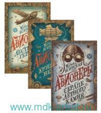 Авионеры. Трилогия : комплект в 3 кн. : Лестница героев ; Крушение небес ; Сердце лётного камня