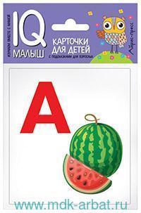 Азбука (А-О) : карточки для детей с подсказками для взрослых : для детей с самого раннего возраста