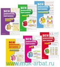 Вся дошкольная программа : комплект в 6 кн. : Письмо ; Чтение ; Речь ; Мышление ; Математика ; Внимание. Память