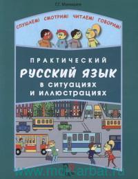 Практический русский язык в ситуациях и иллюстрациях : для иностранцев, начинающих изучать русский язык : с QR-кодом