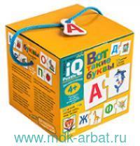 Вот такие буквы : игра развивающая и обучающая : 33 карточки с яркими рисунками : для детей от 4 лет