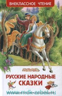 Русские народные сказки : обработка А. Н. Афанасьева, М. А. Булатова, А. Н. Толстого