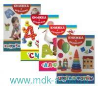 Окошки. Развивающие книги-игры для малышей : комплект в 4 кн. : Книжка про меня ; Счёт ; Алфавит ; Цвета и формы