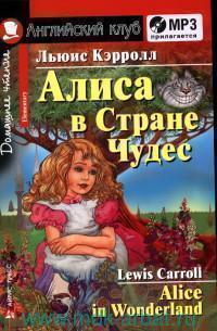 Алиса в Стране Чудес : для начинающих = Alice in Wonderland : Elementary