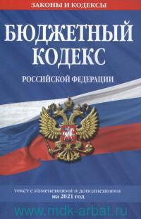 Бюджетный кодекс Российской Федерации : текст с изменениями и дополнениями на 2021 год