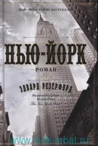 Нью-Йорк : роман