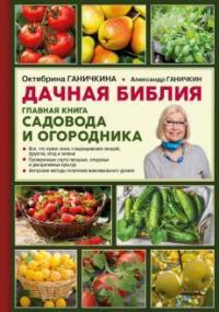 Дачная библия : главная книга садовода и огородника