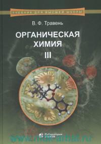 Органическая химия : учебное пособие для вузов. В 3 т. Т.3