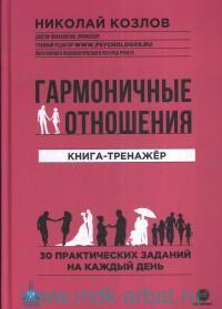Гармоничные отношения : книга-тренажёр