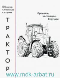 Трактор : прошлое, настоящее, будущее