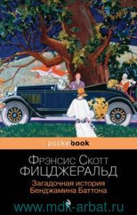 Загадочная история Бенджамина Баттона : рассказы
